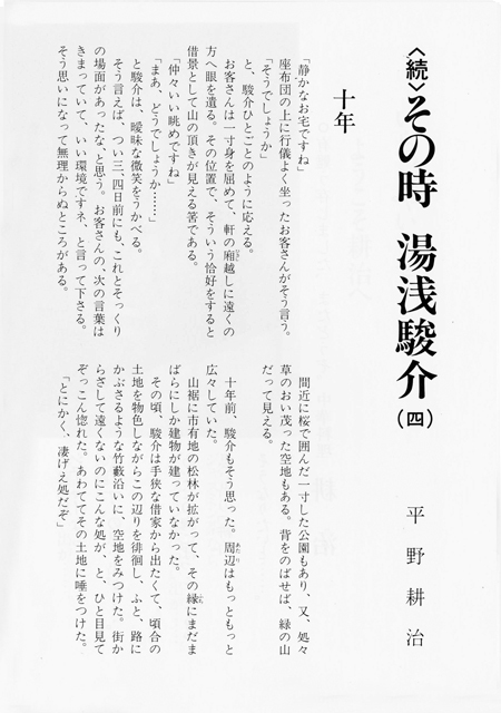 湯浅駿介4-1.jpg