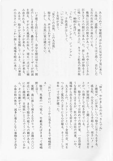 湯浅駿介4-2.jpg