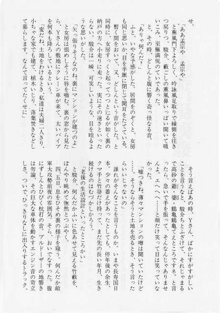 湯浅駿介4-3.jpg