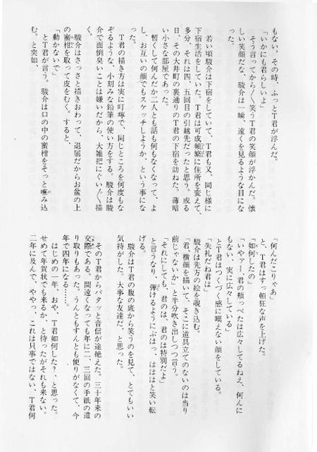 湯浅駿介5-2.jpg