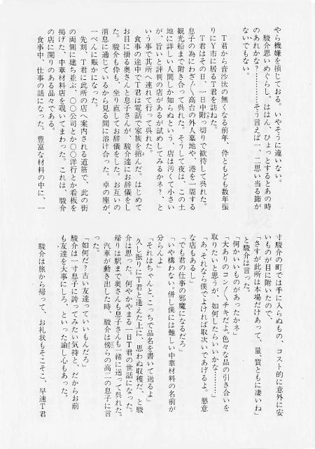 湯浅駿介5-3.jpg