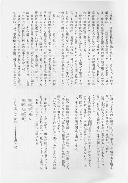 湯浅駿介5-4.jpg