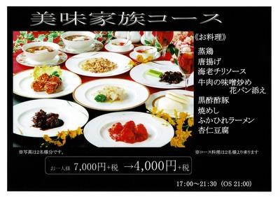 美味本_000147.jpg