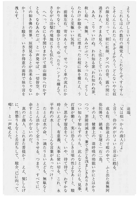 amasutokoro-3.jpg