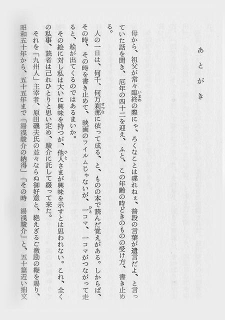 atogaki-1.jpg