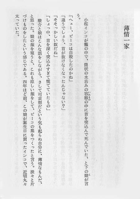 hakujo-1.jpg