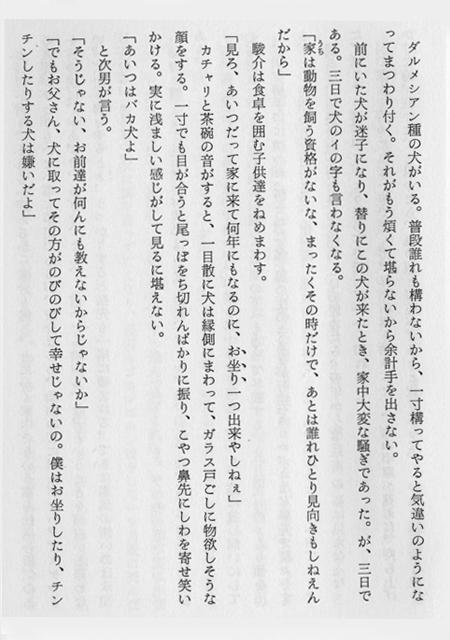 hakujo-3.jpg