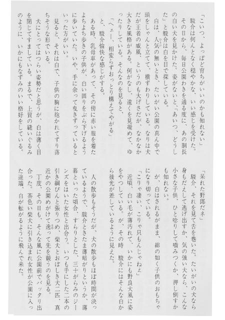 kamisamainu-2.jpg
