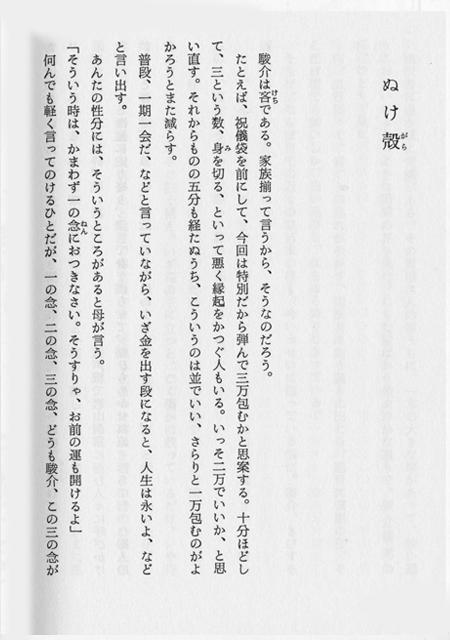 nukegara-1.jpg