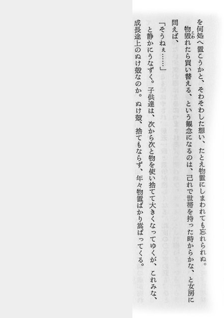 nukegara-6.jpg