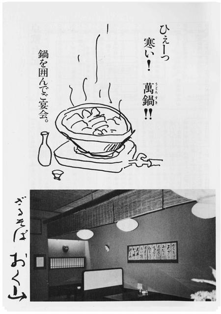 udonsuki.jpg